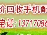 华强北高价求购手机字库 收购各种IC料