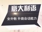 上海留学意大利语培训 为学生提供优秀的课堂