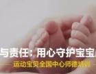 运动宝贝全国中心师德培训:用心守护宝宝成长