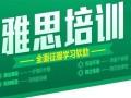 天河雅思6分基础班培训 广州雅思托福出国英语培训机构哪里找