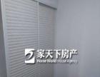 升龙汇金 宇洋中央金座对面【光明港新村】精装两房 低价出租
