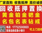 郑州黄金高价回收,铂金,名表,名包等回收高价,欢迎来扰