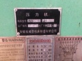转让低价处理10T/16T/25T冲床 压力机