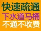 梅州梅城快速疏通下水管 马桶 不通不收费