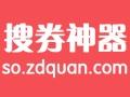 淘宝内部优惠券so.zdquan.com搜索工具