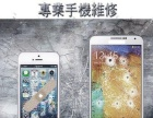 鲅鱼圈店,专修品牌手机,维修换屏价格优惠!