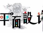 杭州火车东站平面设计培训学校 彭埠淘宝培训 从入门到精通