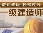 南阳卧龙一级建造师,注册安全工程师培训班