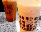 放下奶茶加盟多少钱,北京市开一家店一年能挣多少钱