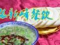 西安清真小吃牛羊肉泡馍 羊肉水盆腊牛肉夹馍麻酱凉皮