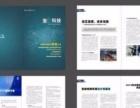 专业VI设计、标志设计、画册菜谱设计、海报彩页设计