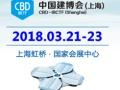 2018 中国建博会(上海)