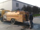 郑州化粪池清理专家,管道疏通正规公司