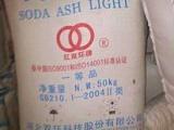 广州山东海化纯碱(碳酸钠)销售厂家直销