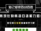 郑州红铅笔高考日语培训基地开启ing