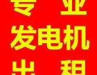 漳州发电机出租 芗城 柴油发电机出租