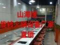 济南旋转小火锅免费加盟 提供技术 设备价格优惠
