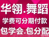 深圳福田专业培训舞蹈教练学校打造网红主播才艺舞蹈培训班