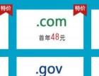 域名注册 转入