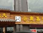 云南蒸汽石锅鱼加盟