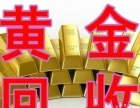 卖黄金找鑫榕漯河高价回收黄金铂金钻石价高秤准