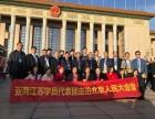 惠州在职研究生申报,香港亚洲商学院惠州办事处