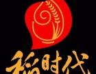广州餐饮加盟 稻时代煲仔饭怎么加盟