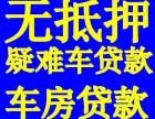 北京昌平北京汽车抵押贷款不押车排名