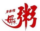 广州毋米粥加盟店有几家?加盟毋米粥怎么样?
