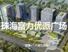 横琴项目 富力优派广场 30-70 公寓 对项目不了解找我富力优