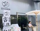 北京客从何处来加盟费高吗 怎么开客从何处来加盟店