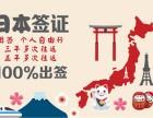 日本签证多少钱