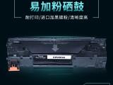 绿彩易加粉CE285A硒鼓 适用 M1132 打印机