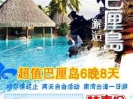 国泰旅行社:哈尔滨起止 巴厘岛蓝梦岛纯玩6晚8天游