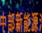2015中国•中部新能源 汽车产业博览会暨高峰论坛