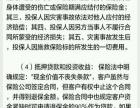 买保险,选择中国平安保险