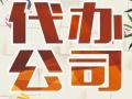 肇庆商标注册专利办理商标转让找盛德业公司