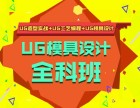 上海ug培训班多少钱 小班授课细致讲解ug编程易上手