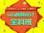 上海UG培训 UG造型设计培训 UG编程培训学校
