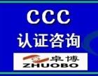 宁波C产品认证咨询3C工厂检查管理培训