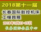 长春制博会2018数控机床模具展(介绍)