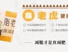 武汉汉口快速减肥,减肚子有什么好方法研多萃脂老虎