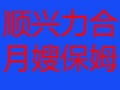 北京保姆,月嫂,育儿嫂,催乳,通乳,保姆保洁,小时工