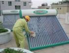 青岛太阳能维修 青岛太阳能维修