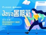 福田北大青鸟软件开发培训Java培训从零入门易学好就业