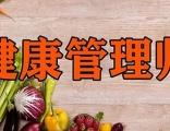 上海闸北健康管理师培训学校,专业指导老师协助报考