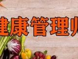 上海健康管理师在哪里报名,考前精准总复习