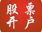 东安180万股票炒股开户哪家证券公司交易费率低