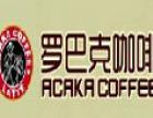 罗巴克咖啡加盟