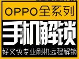 oppo保资料解锁,VIVO保资料解锁,华为保资料解锁